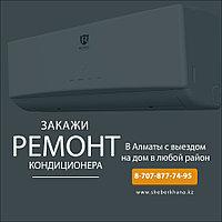 Заправка кондиционеров в Алма-Ата