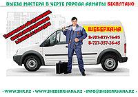 Заправка кондиционеров в Алмате