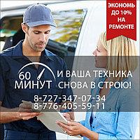 Заправка кондиционеров выезд Алматы