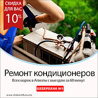 Заправка кондиционеров ремонт Алматы