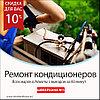 Зарядка кондиционеров Алматы