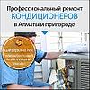 Монтаж кондиционера Алмата