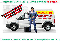 Почистка Кондисионер Алматы