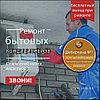 Прочистка кондиционеров Алматы