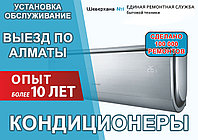 Ремонт Бытовых кондиционеров в Городе Алматы Таугуль 2 в районе Таугу