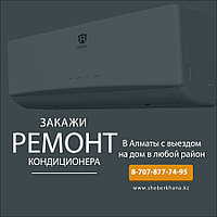 Ремонт и Обслуживание кондиционеров Алматы