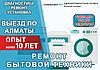 Ремонт кондиционера Алматы. Чистка, заправка и обслуживание