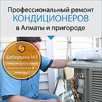 Ремонт Кондмционеров Алматы