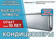 Установка и Демонтаж кондиционеров в Городе Алматы