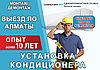 Установка и Монтаж кондиционера Алматы