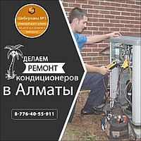 Установка и ремонт кондиционеров Алматы