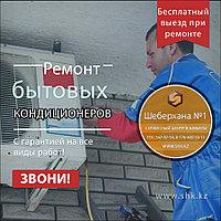 Установка кондиционеров Алматы от 15 000 тг.