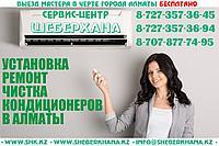 Установка Монтаж кондиционеров Алматы