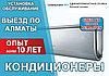 Чистка кондиционеров Алматы Райымбека Саина
