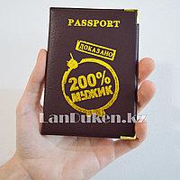Чехол на паспорт (загранпаспорт) 200% мужик