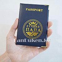 Чехол на паспорт (загранпаспорт) Лучший папа