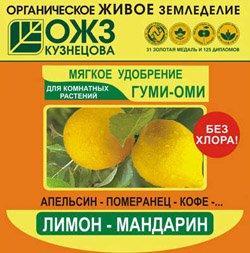 Гуми-Оми Кузнецова Лимон-Мандарин, 50г