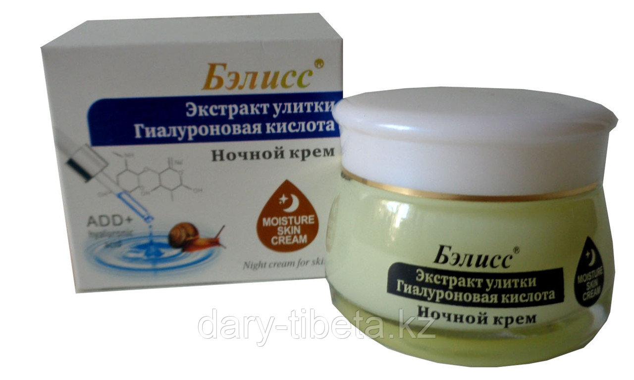 Бэлисс - Ночной крем - Экстракт улитки+ Гиалуроновая кислота