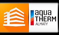 Выставка Aqua Therm Almaty 2018
