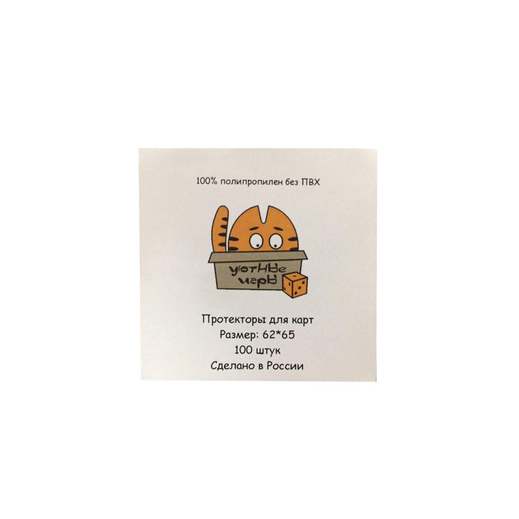 Протекторы для карт 62*65 Уютные игры