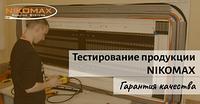 Тестирование кабеля NIKOMAX