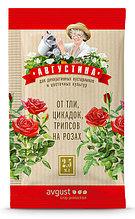Августина. Средство от тли, цикладок, трипсов на цветах на Розах. 2.5 мл.