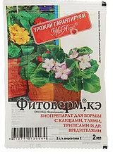 Биопрепарат от вредителей, тли, трипсов Фитоверм, амп. в пакете, 5 мл