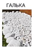 Камень галька окатыш белая  в мешках по 20 кг, фото 3