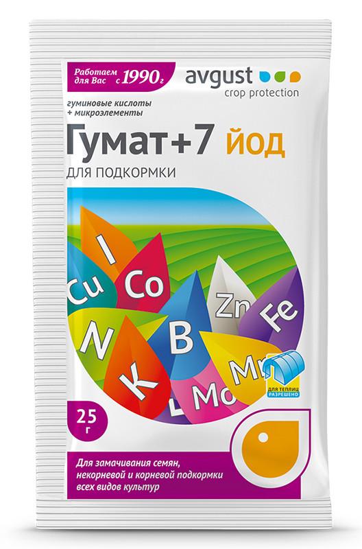 Гумат +7 йод. Удобрение на основе гуминовых кислот для предпосевной обработки и подкормки растений. 25г.