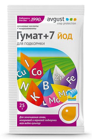 Гумат +7 йод. Удобрение на основе гуминовых кислот для предпосевной обработки и подкормки растений. 25г., фото 2