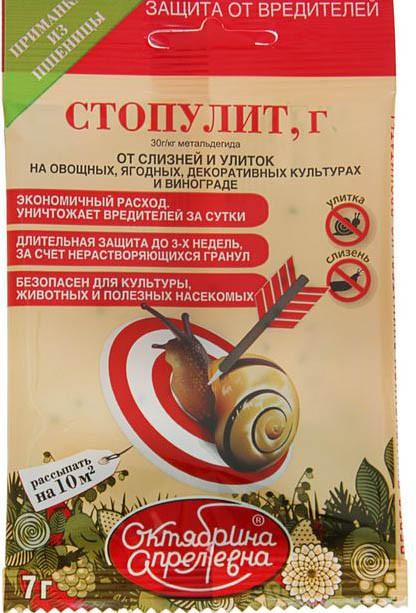 Инсектицид для борьбы со слизнями и улитками СтопУлит, пакет, 7 г