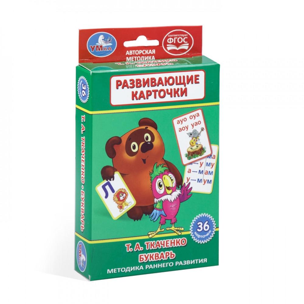 Карточки развивающие Букварь Т.А. Ткаченко. 36 карточек