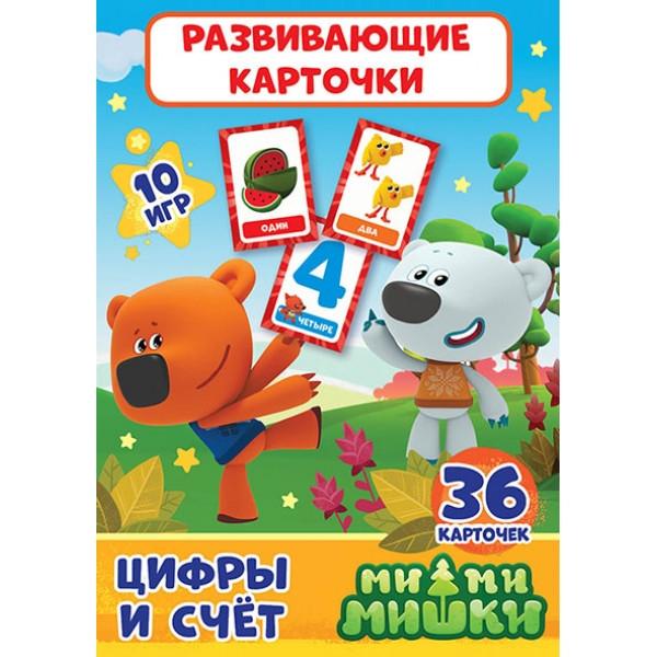 Карточки развивающие МиМиМишки Цифры и счёт. 36 карточек