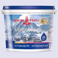БЕЛОСНЕЖКА СУПЕР БЕЛАЯ водно-дисперсионная акриловая краска. Протирающаяся. 2,4 кг