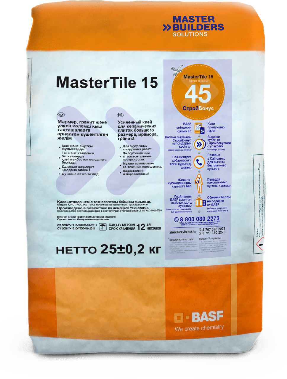 MasterTile 15 (Usta 140) 25кг. универсальный клей для керамической плитки большого размера, мрамора и гранита.