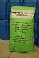 MasterTile DF 565 HF (MASTERTILE 565 HF) 20кг. Высококачественная затирка для швов на цементной основе