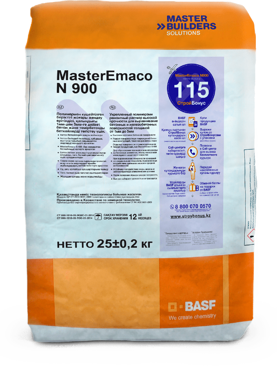 Emaco 90 сухая ремонтная смесь, белый 25 кг