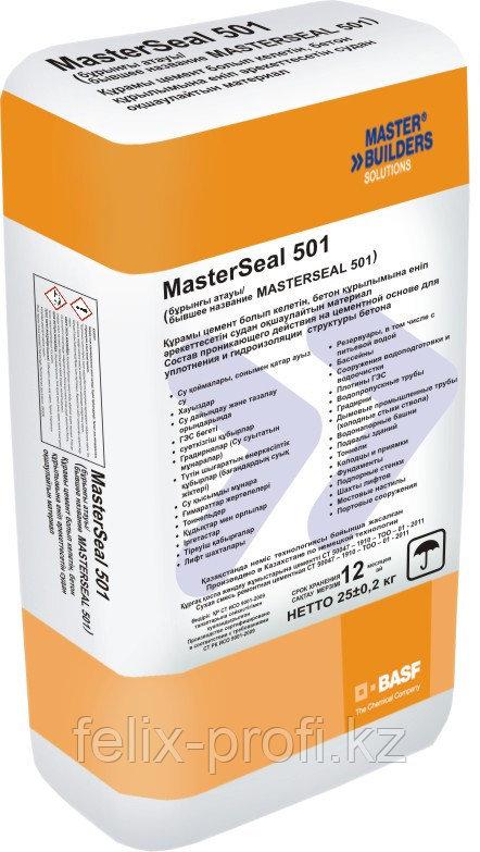 Masterseal 501, 20 кг ,гидроизоляционный материал на цементной основе