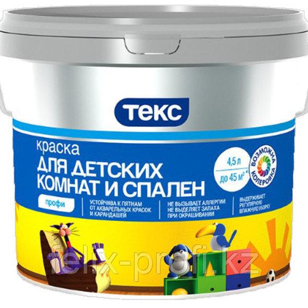 ТЕКС Краска для детских комнат и спален ПРОФИ А 4,5л