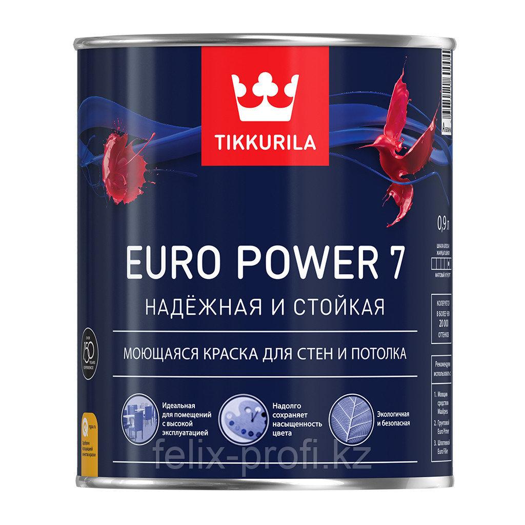 EURO POWER 7А 9л, интерьерная стойкая к мытью
