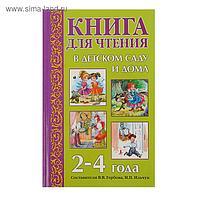 Книга для чтения в детском саду и дома: 2-4 года. Гербова В. В.
