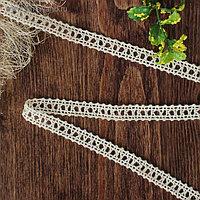 Кружево вязаное, 13 мм × 15 ± 1 м, цвет бежевый