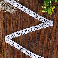 Кружево вязаное, 10 мм × 15 ± 1 м, цвет белый