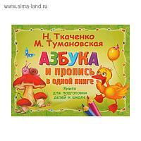 Азбука и пропись в одной книге. Ткаченко Н. А., Тумановская М. П.