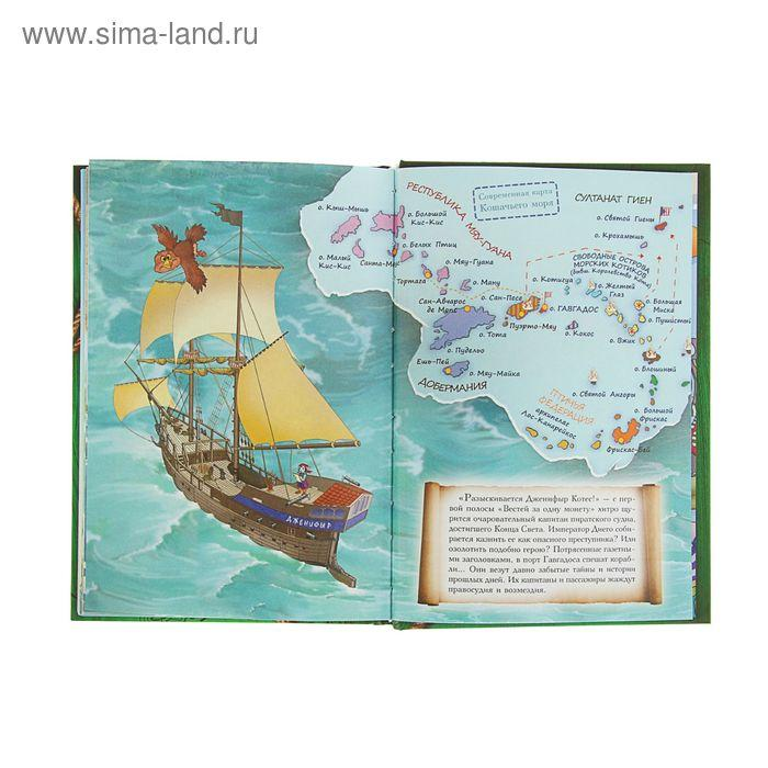 Пираты Кошачьего моря. Книга 4. Капитан Джен. Амасова А., Запаренко В. - фото 6