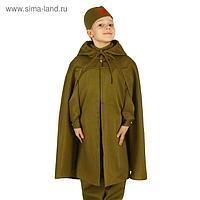 Карнавальная плащ-палатка с пилоткой, рост 110-122 см