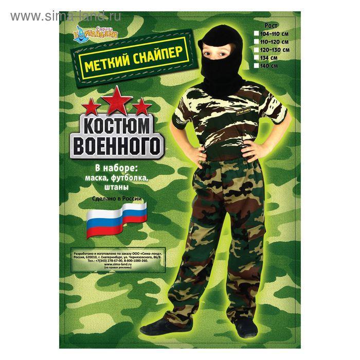 """Детский камуфляжный костюм """"Меткий снайпер"""", штаны, футболка, маска, рост 104 см - фото 6"""