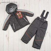 Комплект (куртка, брюки), рост 86 см, цвет серый Ш-0147_М