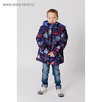 Куртка для мальчика, рост 128 см, цвет красный/синий КМ-11/15