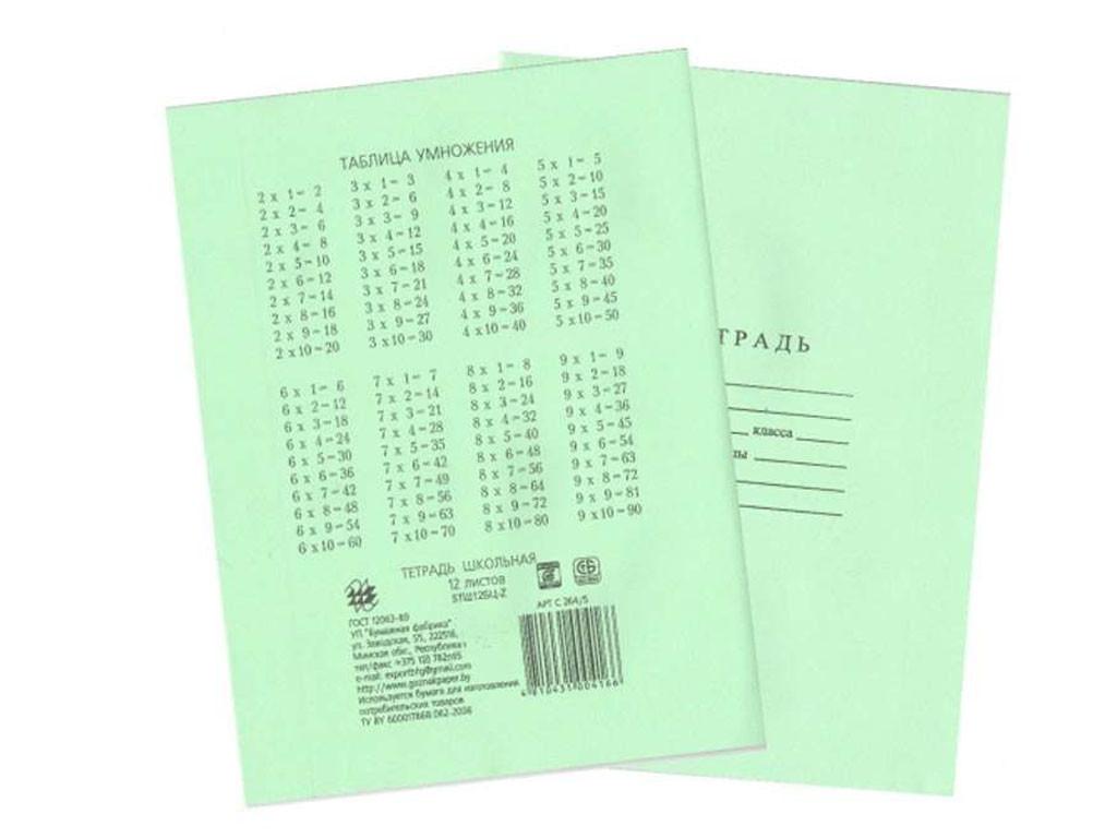 Тетрадь школьная, А5, 12 листов, клетка